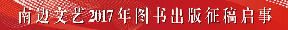 南边文化艺术馆2017图书征稿启事