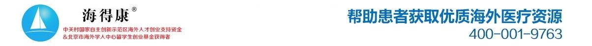 """海得康获得""""中关村国家自主创新示范区海外人才创业支持资金"""""""