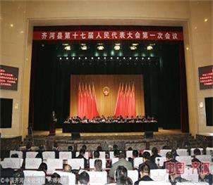齐河县第十七届人民代表大会第一次会议隆重开幕