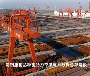河钢唐钢品种钢助力京津冀大数据总部建设