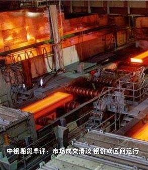 中钢期货早评:市场成交清淡 钢价或区间运行