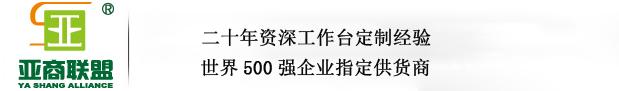 北京亚商联盟