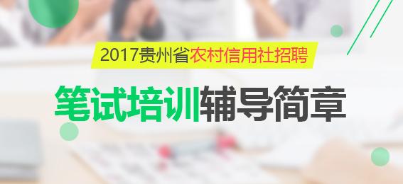 2017贵州农信社培训辅导课程