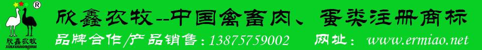 关市欣鑫农牧鸸鹋生态园