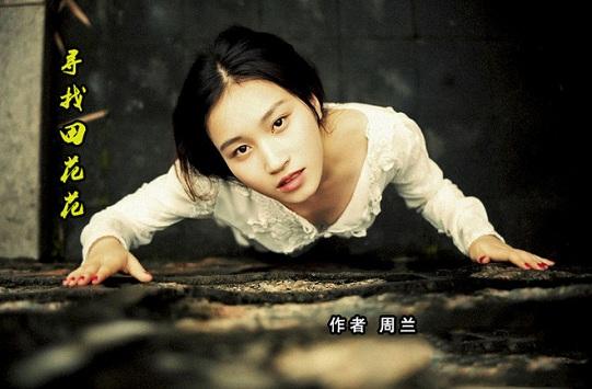 柳燕小说:我在花塔的日子