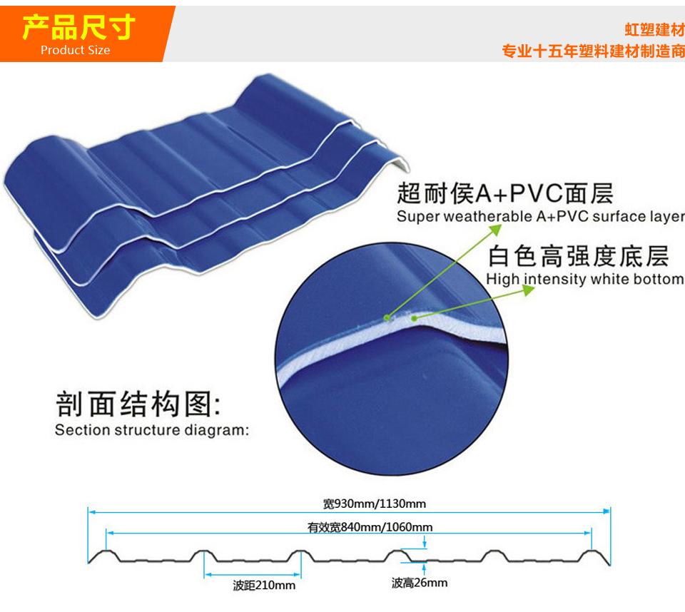 pvc塑料瓦_05