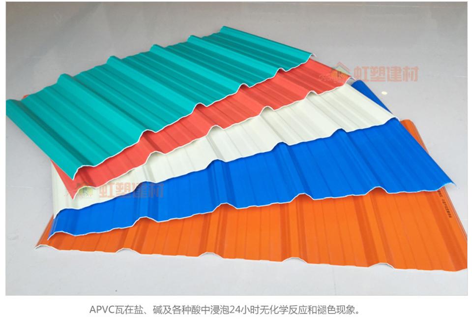pvc塑料瓦_11