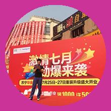 天游平台路演促销