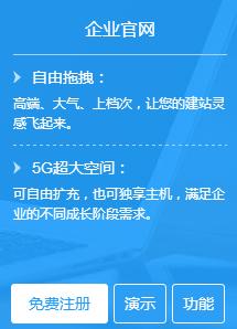 免费企业官网展示型网站模板