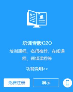 O2O网站