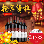 正宗拉菲红酒 法国原瓶进口拉菲珍藏梅多克波尔多AOC整箱6支装