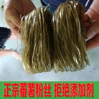 汕洋农农家特产地瓜粉条红薯粉条纯手工天然制作番薯粉签