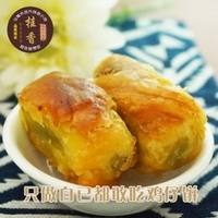 桂香饼家老字号 手工广东汕尾特产鸡仔饼传统糕点美食小吃茶点零食