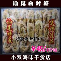 广东汕尾海虾干 白虾 特产干货 海鲜礼盒250g