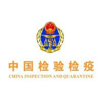 中国检验检疫中关村集中监管中心