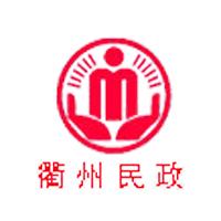 衢州民政局婚姻登记处
