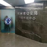 杭州西湖公安指挥中心