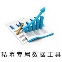 私募专属数据工具-1