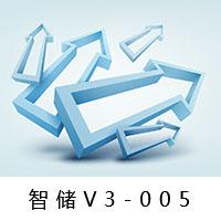 智储V3-005