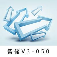 智储V3-050