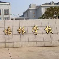 上海崇明县培林学校