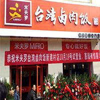 北京新建村店