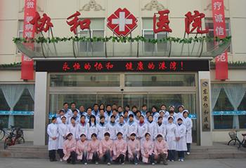 东营协和医院工程