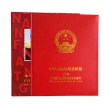 邮票年册大全 北方集邮册(1980年-2