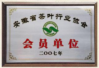 安徽省茶叶行业协会会员单位