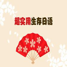 超实用·生存日语-新东方在线