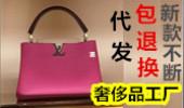 广州奢侈品工厂诚招代理支持退换 顶级复刻