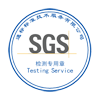 国际SGS认证