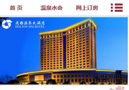 长沙通程温泉大酒店(微商城)