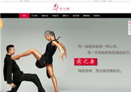杭州秀之舞舞蹈培训学校