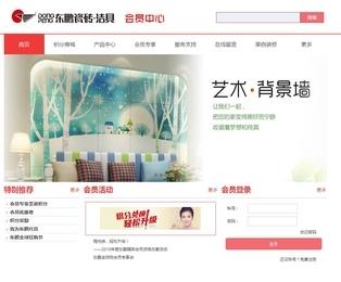 东鹏瓷砖官方网站建设