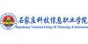 石家庄科技信息职业学院2017年单招招生