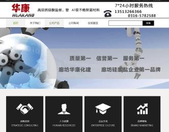 华康公司网站