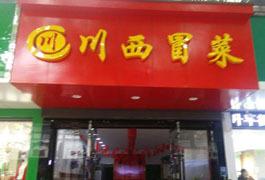安徽冒菜加盟
