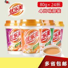 包邮优乐美奶茶原装彩箱杯装批发速溶冲饮8