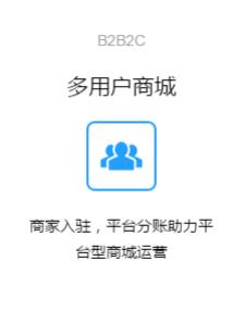 多用户商城网站
