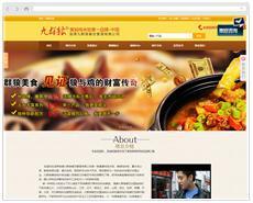 九群狼餐饮管理有限公司网站建设