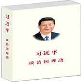 习近平谈治国理政(中文版简-精装) 入选2014中国好书