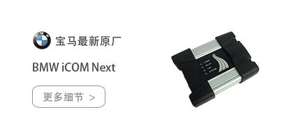 宝马工程师 ICOM NEXT A 硬件