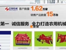 汝南县正发机械有限公司