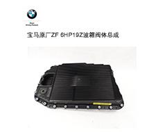 宝马原厂ZF 6HP19Z波箱阀体总成