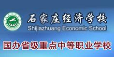 石家庄经济学校
