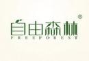 自由森林+FREEFOREST