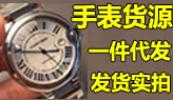 奢侈品名表微商货源 高仿手表厂家批发 1