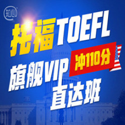 知心 托福旗舰VIP直达班(冲110分)-新东方在线