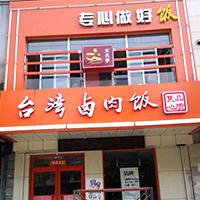 鞍山铁西店